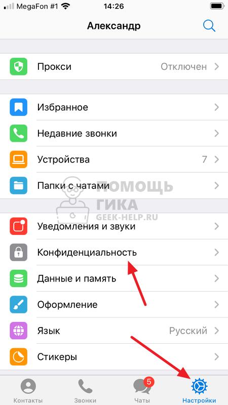 Как скрыть номер телефона в Телеграм на телефоне - шаг 1