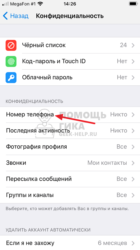 Как скрыть номер телефона в Телеграм на телефоне - шаг 2
