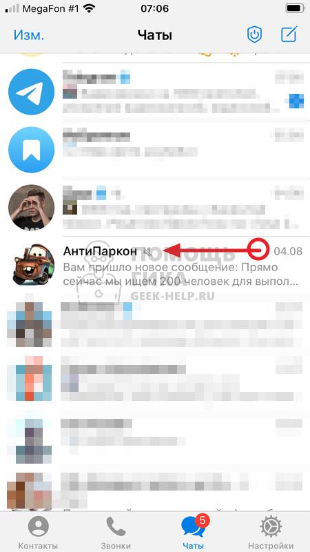 Как скрыть чат в Телеграме на телефоне - шаг 1