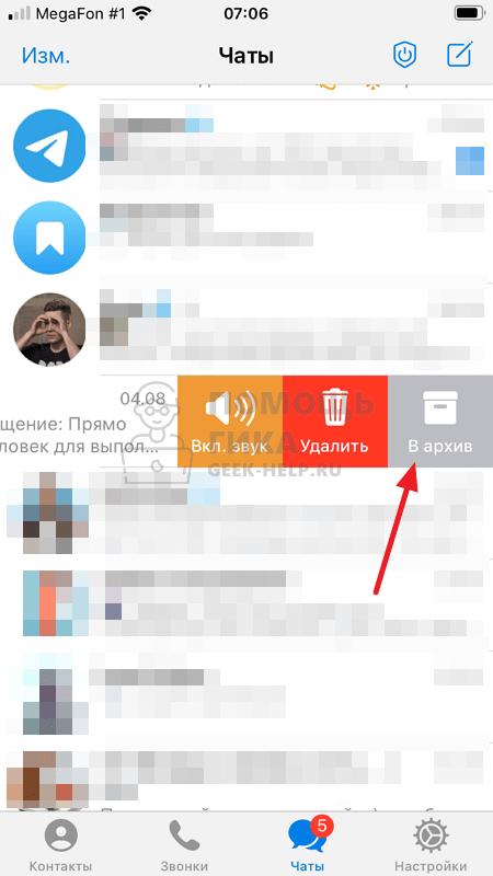 Как скрыть чат в Телеграме на телефоне - шаг 2