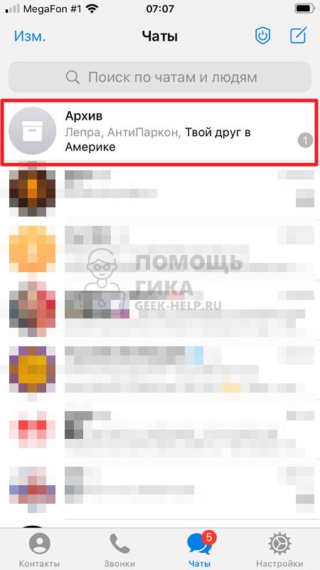 Как скрыть чат в Телеграме на телефоне - шаг 3