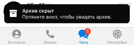 Как скрыть чат в Телеграме на телефоне - шаг 4