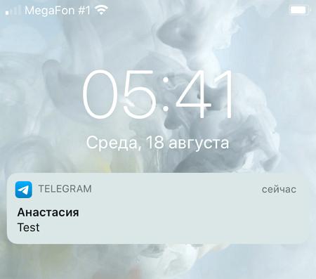 Как выглядят уведомления в Телеграм на телефоне