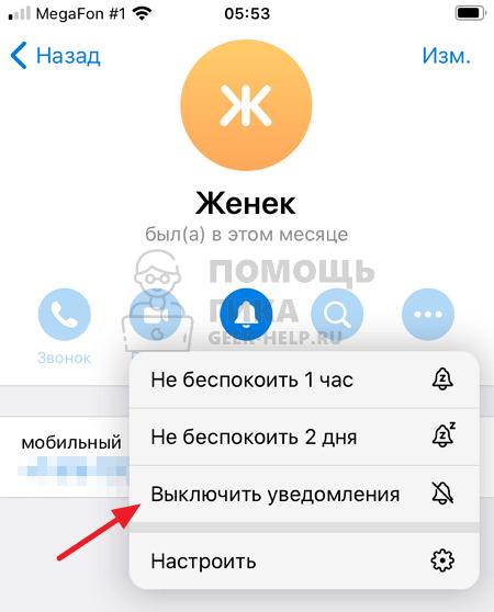 Как настроить уведомления в Телеграм на телефоне - шаг 3