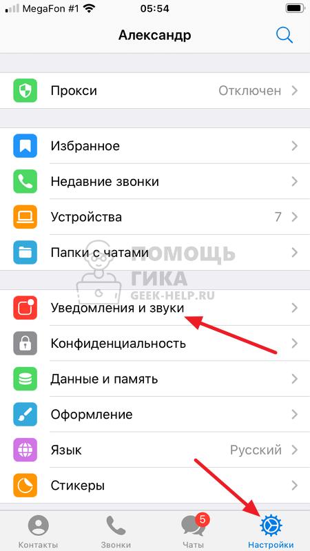 Настройка уведомлений Телеграм на телефоне - шаг 1
