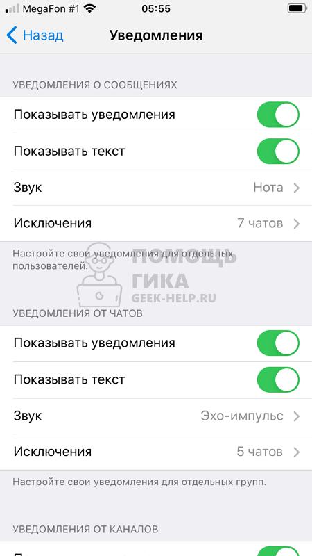 Настройка уведомлений Телеграм на телефоне - шаг 2