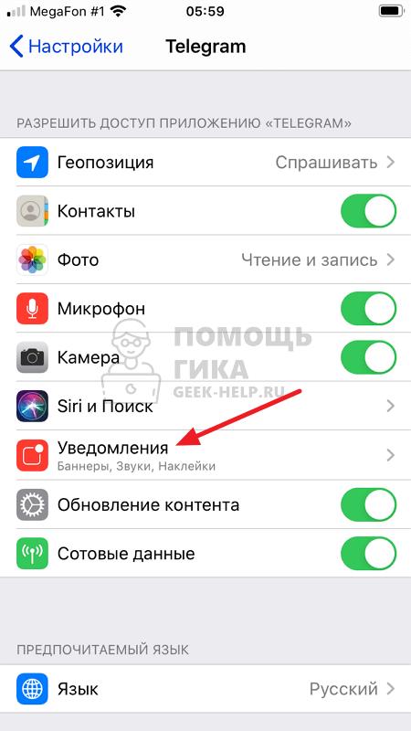 Не приходят уведомления о сообщениях в Телеграм - шаг 2