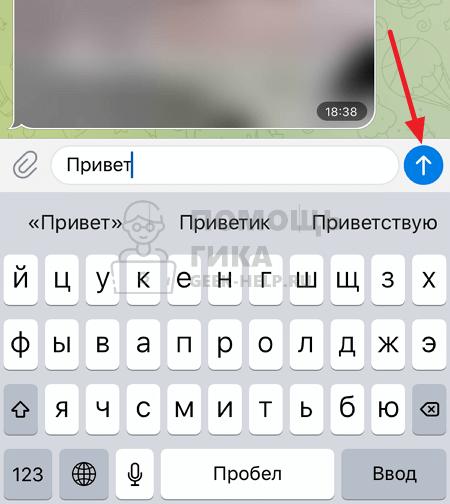 Как отправить сообщение в Телеграмм без звука с телефона - шаг 1