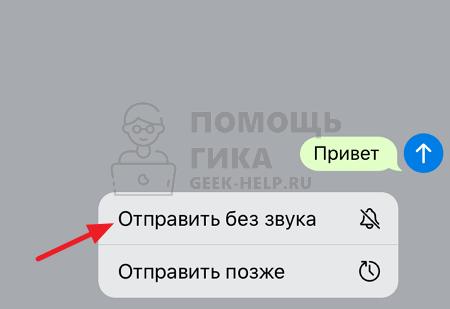 Как отправить сообщение в Телеграмм без звука с телефона - шаг 2