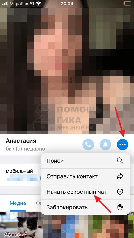 Как отправить самоуничтожающиеся фото в Телеграмме - шаг 2
