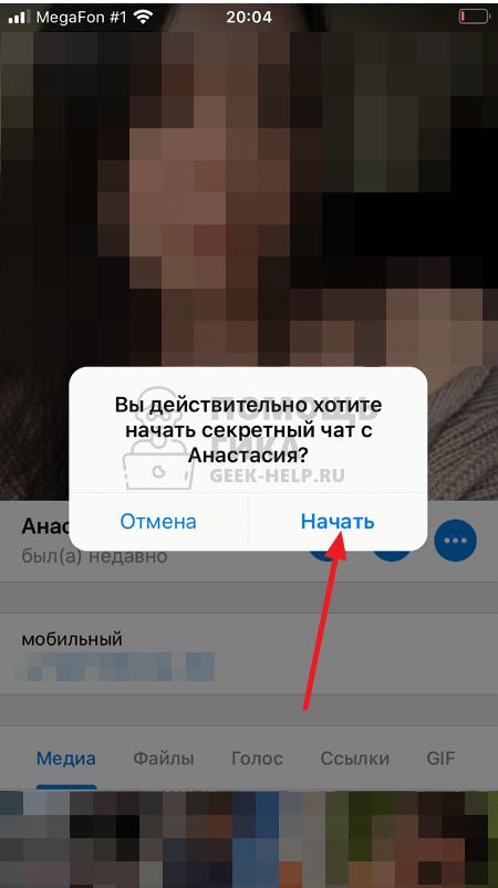 Как отправить самоуничтожающиеся фото в Телеграмме - шаг 3