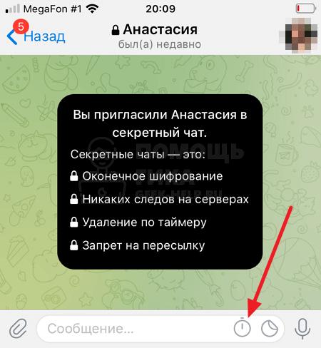 Как отправить самоуничтожающиеся фото в Телеграмме - шаг 4
