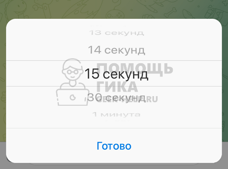 Как отправить самоуничтожающиеся фото в Телеграмме - шаг 5