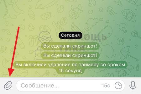 Как отправить самоуничтожающиеся фото в Телеграмме - шаг 6