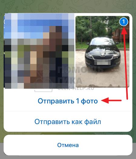 Как отправить самоуничтожающиеся фото в Телеграмме - шаг 7