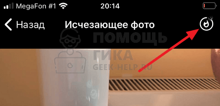Как отправить самоуничтожающиеся фото в Телеграмме - шаг 8