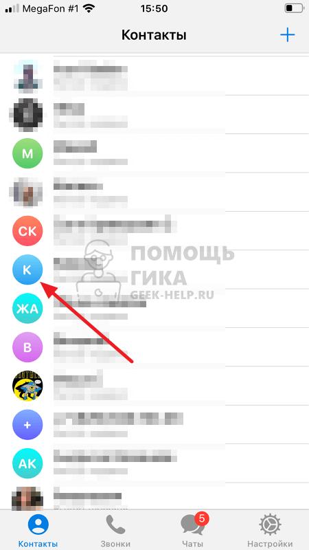 Как изменить имя пользователя в Телеграмме с телефона - шаг 1