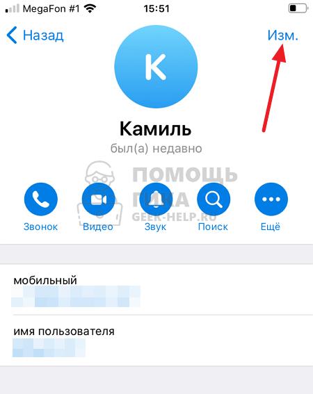 Как изменить имя пользователя в Телеграмме с телефона - шаг 3