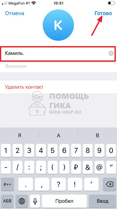 Как изменить имя пользователя в Телеграмме с телефона - шаг 4