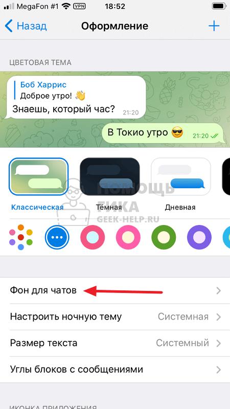 Как поменять фон для чата в Телеграмме на телефоне - шаг 2