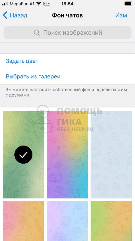 Как поменять фон для чата в Телеграмме на телефоне - шаг 3