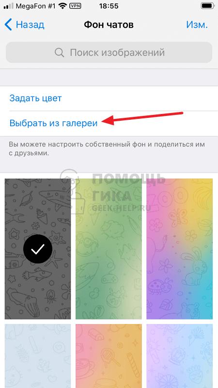 Как поменять фон для чата в Телеграмме на телефоне - шаг 4