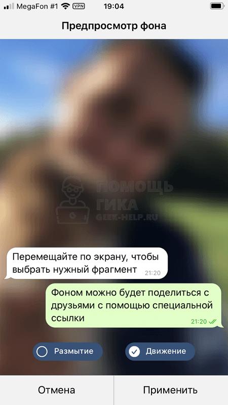 Как поменять фон для чата в Телеграмме на телефоне - шаг 5