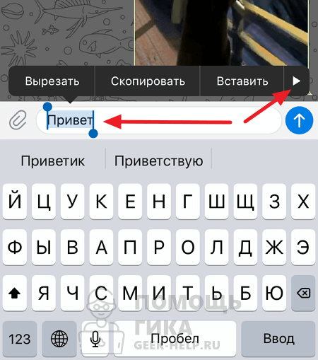 Как написать текст в Телеграмм жирным - способ 3