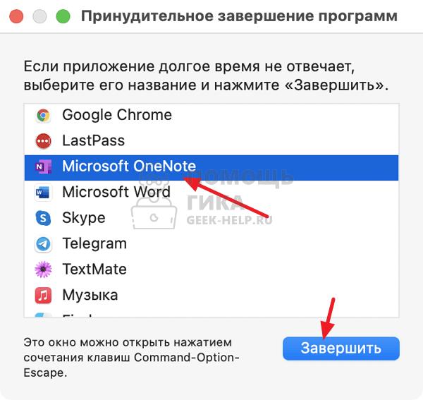 Принудительное завершение программ Mac через утилиту - шаг 1