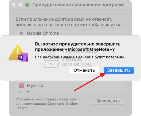 Принудительное завершение программ Mac через утилиту - шаг 2