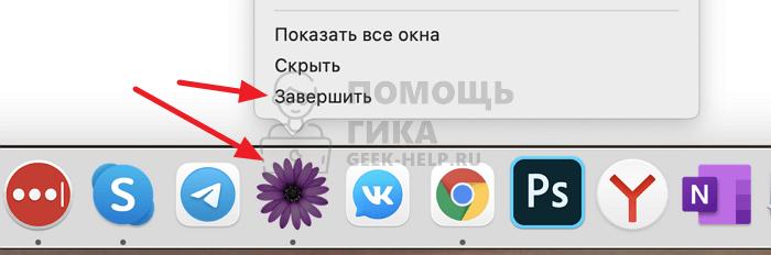 Как закрыть программу на Mac через Dock