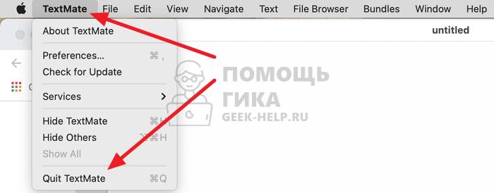 Как закрыть программу на Mac через меню