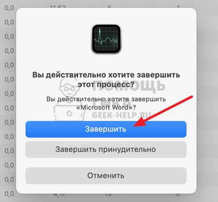 "Через утилиту ""Мониторинг системы"" - шаг 2"