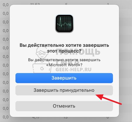 """Принудительно закрыть программу через """"Мониторинг системы"""" - шаг 2"""