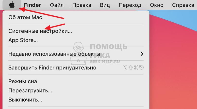 Как узнать mac-адрес через настройки Mac - шаг 1