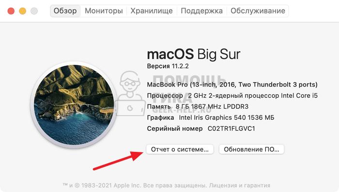 Как узнать mac-flhtc через инофрмацию о Mac - шаг 2