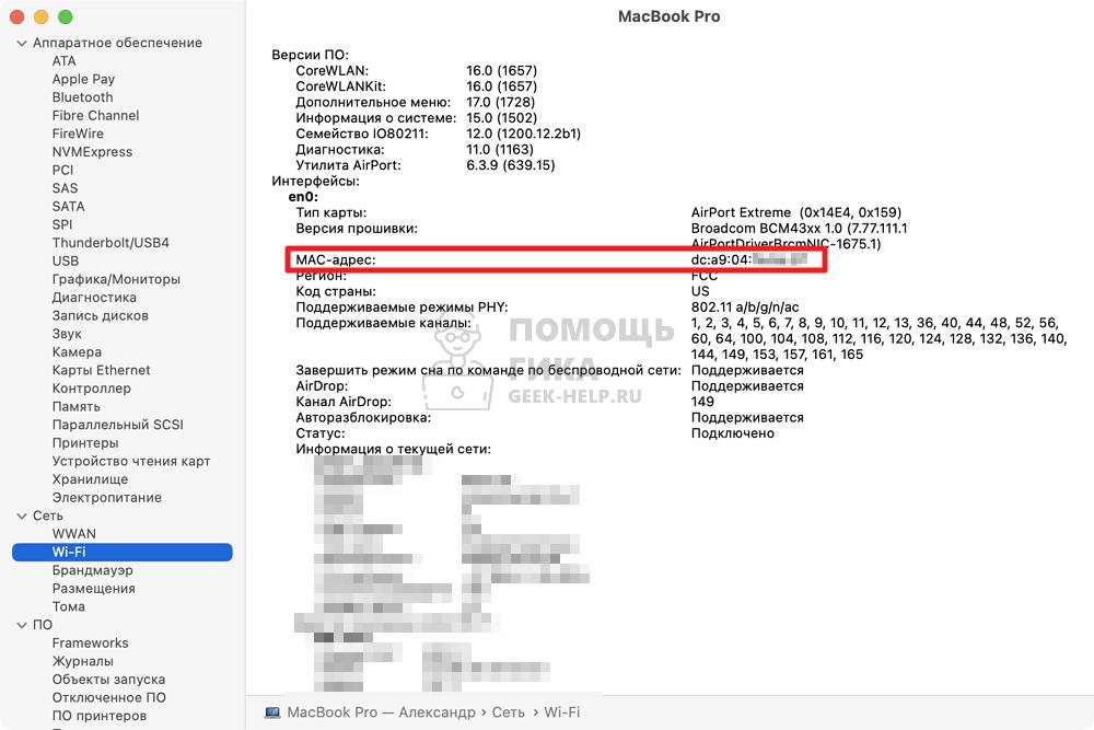 Как узнать mac-flhtc через инофрмацию о Mac - шаг 3