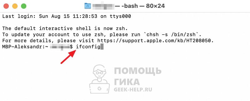 Как узнать mac-адрес через настройки Терминал - шаг 2