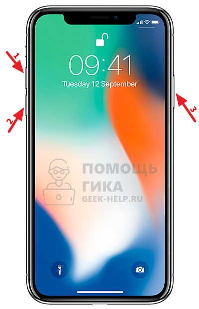 Принудительная перезагрузка iPhone 8, SE 2, X, XR, 11, 12, 13