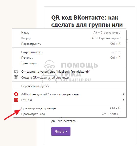 Как посмотреть код страницы в Google Chrome