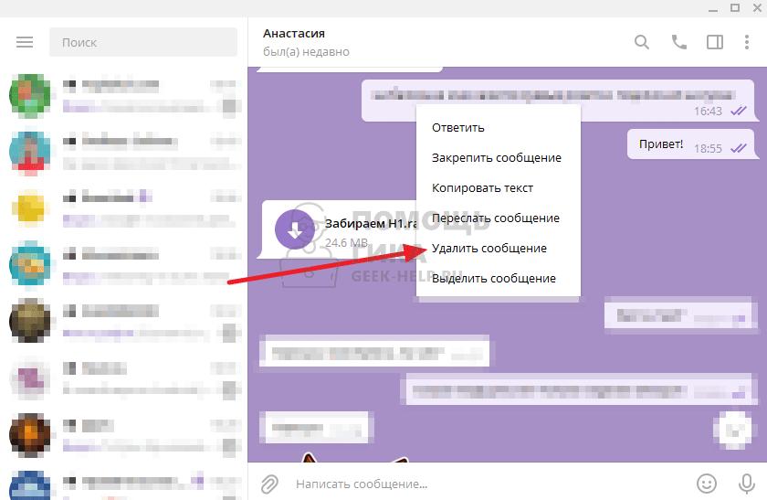 Как удалить сообщение в чате Телеграмм на компьютере - шаг 1