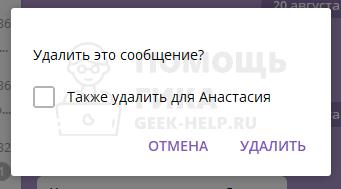 Как удалить сообщение в чате Телеграмм на компьютере - шаг 2