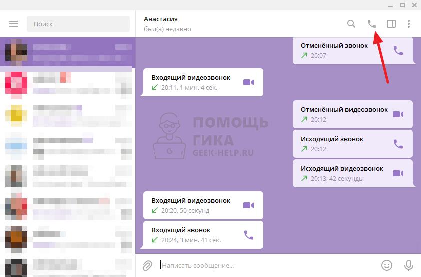 Как включить демонстрацию экрана в Телеграмме на компьютере - шаг 1