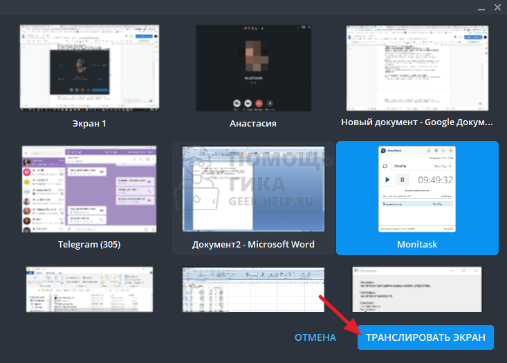 Как включить демонстрацию экрана в Телеграмме на компьютере - шаг 3