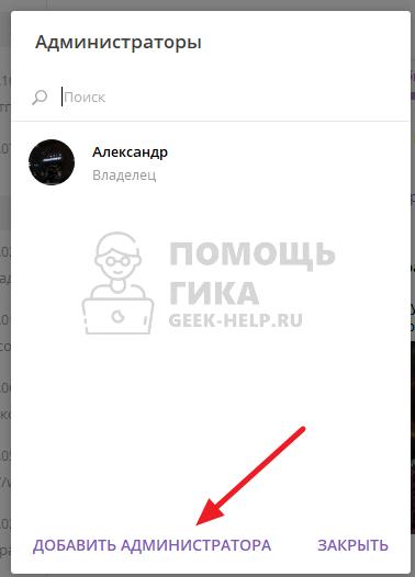 Как назначить администратора в группе Телеграмм с компьютера - шаг 3