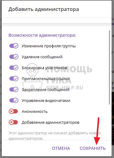 Как назначить администратора в группе Телеграмм с компьютера - шаг 6