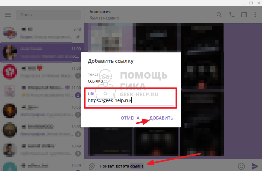 Как сделать ссылку текстом в Телеграмм на компьютере