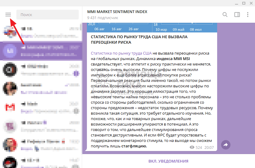 Как выйти из Телеграмм на компьютере из приложения - шаг 1