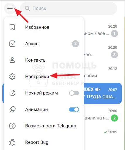 Как выйти из Телеграмм на компьютере из веб-версии - шаг 1