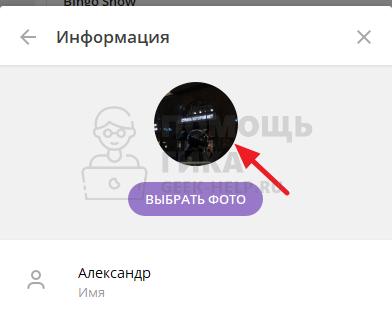Как удалить фото из аватаров в Телеграмм - шаг 4